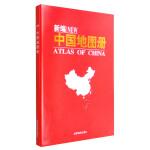 新编中国地图册(2021年新版)