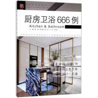 厨房卫浴666例/图解家装细部设计系列 董君 9787503895241 中国林业出版社
