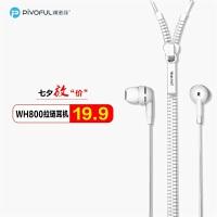 Pivoful浦诺菲入耳式WH800拉链手机耳机电脑耳塞式通用款重低音魔音