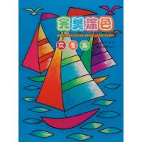 完美涂色风景篇 儿童小孩绘画 填色本 涂色书 基础色彩知识 绘画技巧 西泠印社出版社