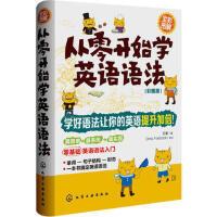 从零开始学英语语法 零基础入门自学语法书籍 实用英语语法发音词汇句型口语教材书籍