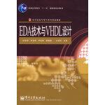 【旧书二手书8成新】EDA技术与VHDL设计 徐志军 电子工业出版社 9787121077555