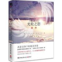 【旧书二手书8成新】光轮之恋冥界 亚历山大・阿朵尼托 湖南文艺出版社 9787540449940