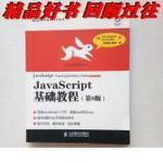 【二手旧书9成新】JavaScript基础教程:第8版