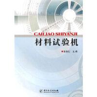 材料试验机 9787502629892 中国质检出版社(原中国计量出版社) 张贵仁