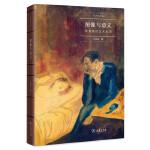图像与意义:英美现代艺术史论(艺术史名家文丛)