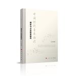 中国传统音乐治疗理论与方法体系研究