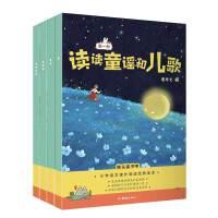 """读读童谣和儿歌 (彩色绘图版全四册)小学语文(一年级下)""""快乐读书吧""""阅读书目"""