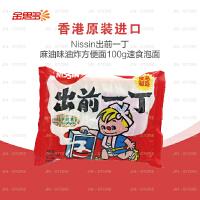 香港原装进口 Nissin出前一丁麻油味油炸方便面100g速食泡面