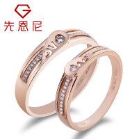 先恩尼 红18K 玫瑰金 钻石对戒 群镶钻石戒指 心心相印XDJZ007