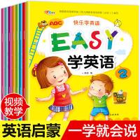 全8册快乐学英语宝宝学英语早教英语故事书儿童英语启蒙书少儿英语入门教材自学零基础幼儿英语启蒙0-3-6岁婴幼儿英语启蒙