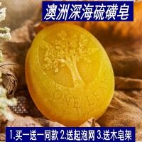 澳洲纯手工硫磺香皂洗脸沐浴洗头天然精油皂祛痘控油清螨含硫香皂