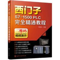 西门子S7-1500 PLC完全精通教程