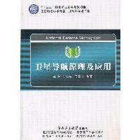 【旧书二手书8成新】卫星导航原理及应用 赵琳 丁继成 马雪飞 西北工业大学出版社 97875612