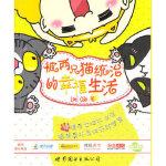 【新书店正版】被两只猫统治的幸福生活 Lori Cao 世界图书出版公司