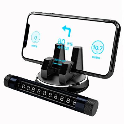 多功能手机车载支架 创意汽车手机架 通用款手机支架+停车牌 360度旋转手机支架+隐私停车牌
