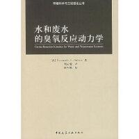 水和废水的臭氧反应动力学,(西)Fernando J.Belttan ,中国建筑工业出版社9787112092352