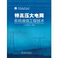 特高压大电网系统通信工程技术