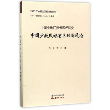 中国少数民族省区经济通论