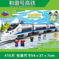 男孩兼容乐高和谐号动车电动火车城市拼装积木6-8岁礼物兼容乐高积木玩具婴儿玩具