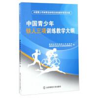 正版促销中xe~中国青少年铁人三项训练教学大纲 9787564424305 国家体育总局青少年体育司,国家体育总局自行