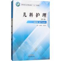 儿科护理(供护理、助产专业用)(第2版) 中国中医药出版社