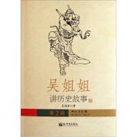 吴姐姐讲历史故事(第2册):西汉东汉魏前206年-264年,吴涵碧,新世界出版社9787510421204