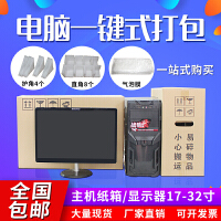电脑主机箱显示器箱包装电视纸箱搬家打包特大号快递纸箱定做