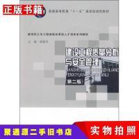 【二手9成新】建设工程质量分析与安全管理(第2版)俞国凤编同济大学出版社