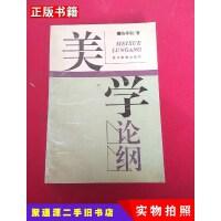 【二手9成新】美学论纲陈孝尉著贵州教育出版社9787805836164