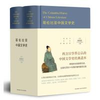 哥伦比亚中国文学史下卷【店内满减 优惠】