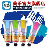 美乐(JoanMiro)儿童手指画水彩颜料套装100ML安全可水洗绘画颜料