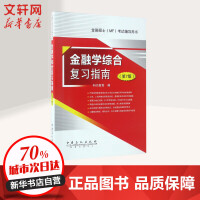 金融学综合复习指南(第7版) 科兴教育 编