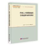 科技人力资源流动的个体选择与宏观表征,王成军、冯涛、刘华、李晓曼,科学出版社9787030343116