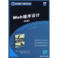 Web程序设计(第4版)(国外经典教材・计算机科学与技术)