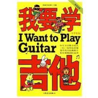 《我要学吉他》(小学生版)(DVD版)
