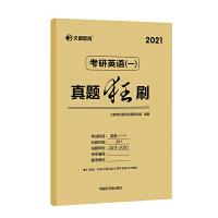 文都教育 2021考研英语一真题狂刷