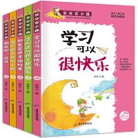 彩插版百分百小孩系列 全5册 学习很快乐 8-12-15岁励志故事书 三四五六年级小学生课外阅读书籍 少儿图书