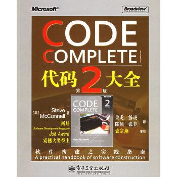 代码大全(第二版)(两届Software Jolt Award震撼大奖得主!)(软件开发世界的地图——经典中的经典!) 第2版两届Software Jolt Award震撼大奖得主 经典中的经典。仍然是一本完整的软件构建手册,涵盖了软件构建过程中的所有细节。