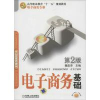 电子商务基础(第2版) 机械工业出版社