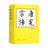 唐宪宗传(精)―历代帝王传记