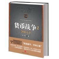 货币战争2:金权天下(百万册升级版) 中信出版社 宋鸿兵新华书店正版图书