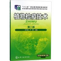 植物检疫技术 第2版 化学工业出版社