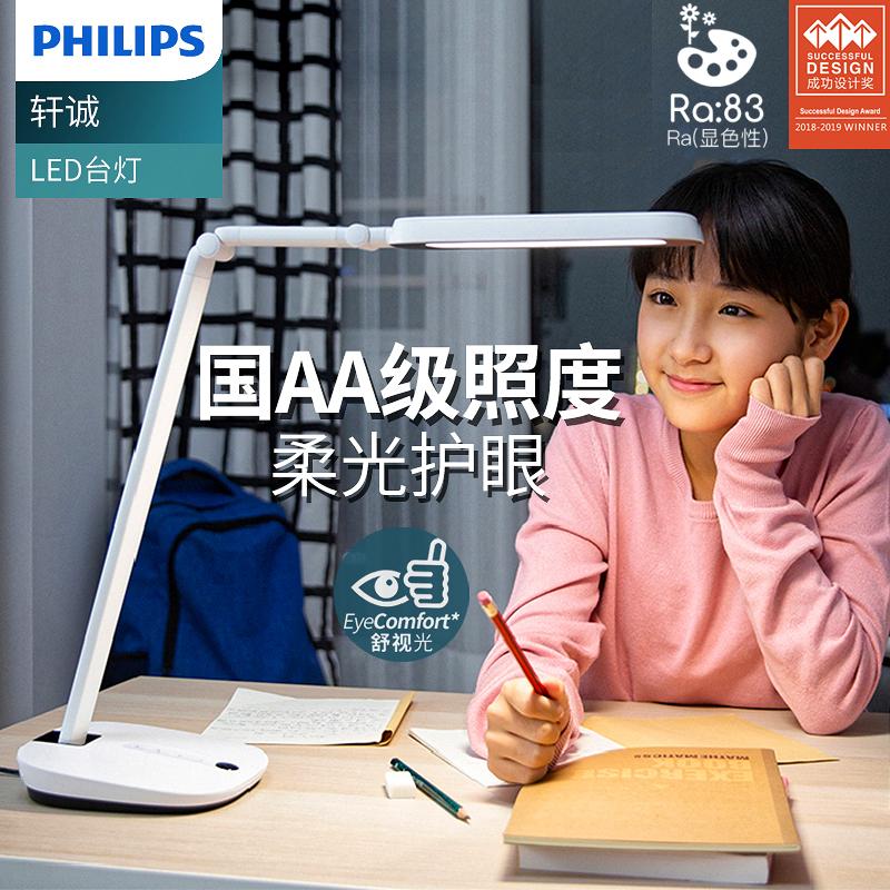 飞利浦(PHILIPS) 国AA级减蓝光护眼台灯轩诚 工作学习阅读触控调光 儿童学生学习台灯 国AA级照度