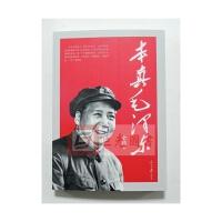 正版 本真毛 泽 东 人民日报出版社 余玮 著 毛 泽 东 生平事迹毛 泽 东 人物传记