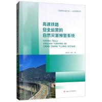 高速铁路安全运营的自然灾害预警系统 胡启洲,郭庆 西南交通大学出版社