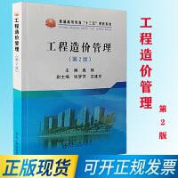 工程造价管理(第2版) 9787502482251 冶金工业出版社