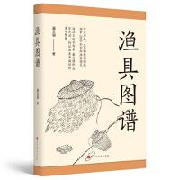 渔具图谱:大江大河里的小文化 盛文强 9787569928860