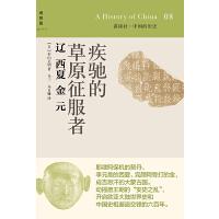 疾驰的草原征服者:辽・西夏・金・元