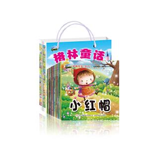 格林童话第1辑(全20册)